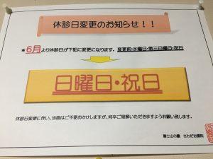 休診日変更のお知らせ!!
