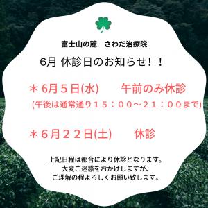 6月 休診日のお知らせ!!