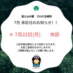 7月休診日のお知らせ!
