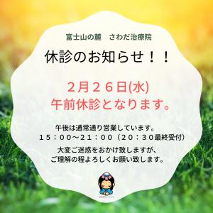 2月26日(水)午前休診のお知らせ!!