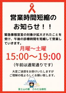 営業時間短縮のお知らせ!!