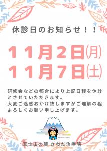 11月休診日のお知らせ!!