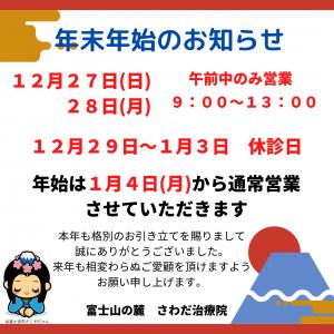 年末年始 営業日のお知らせ!!
