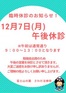 12月7日(月) 臨時休診のお知らせ!!